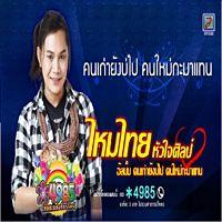 10.สัญญาคันนากิ่ว - ไหมไทย หัวใจศิลป์.mp3