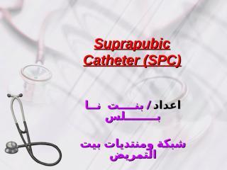suprapubic catheter (spc).ppt