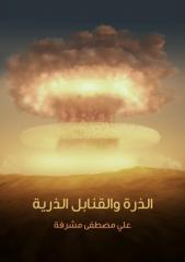 الذرة_والقنابل_الذرية.pdf
