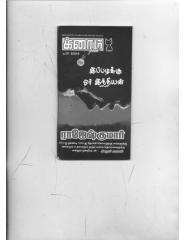 ipadikkuorindian-rajeshkumar -k3.pdf