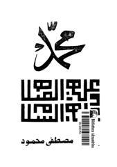 محمد صلي الله عليه و سلم  -- مصطفي محمود.pdf