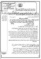مذكره عن المجنى عليه مدعى بالحق المدنى فى اصابه خطاء.doc