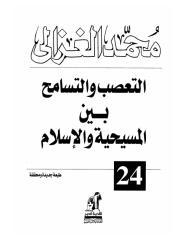 التعصب والتسامح بين المسيحية والإسلام الشيخ محمد الغزالي.pdf