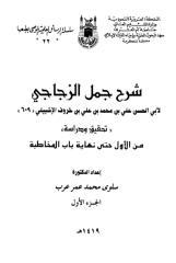 شرح جمل الزجاجي  الحسن علي بن محمد بن علي بن خروف الإشبيلي.pdf