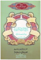 تاريخ الدولة الزيانية بتلمسان.pdf