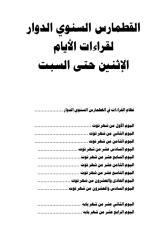 القطمارس السنوى الدوار.pdf