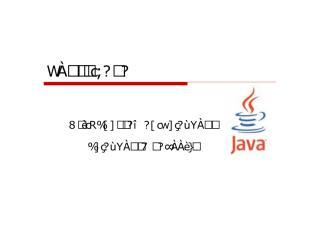 __Introduction JAVA.pdf