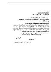 تفويض لمديرة الخرج لاستخراج ترخيص زراعي محمد الشريد.doc