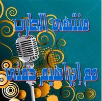 006 عبد الحليم حافظ - فى يوم من الأيام - منتهى الطرب مع إبراهيم حفنى - الحلقة 147 - 2 إبريل 2015 .mp3