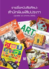 sipprapa_catalog_10-1-2555.pdf