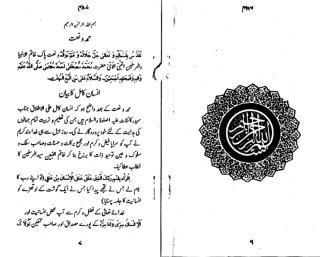 Hujat-ul-Asrar.pdf