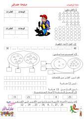 الوحدات.pdf