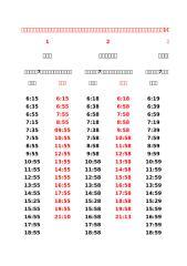 加昌站站站管制時刻表.xls