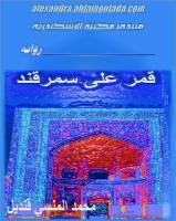 قمر على سمرقند _ محمد المنسي قنديل.pdf