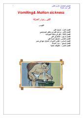 الصيدلى المحترف - الدرس الثانى.pdf
