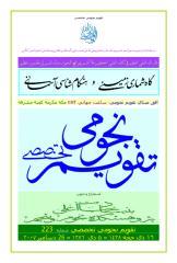 16  Zihajjeh 1428.pdf