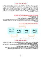 تعريف علم النفس التربوي.pdf