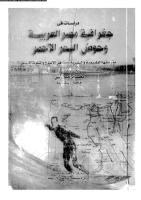 دراسات فى جغرافية مصر العربية وحوض البحر الاحمر .pdf