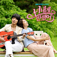 Ost.Heart string - You've Fallen For Me.mp3
