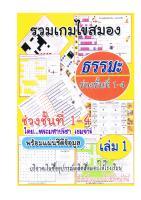 รวมเกมไขสมองธรรมะ(ช่วงชั้นที่1-4)เล่ม๑.pdf