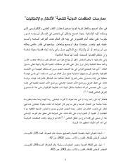 المنظمات الدوليه.pdf