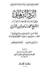 الرد البرهاني.pdf