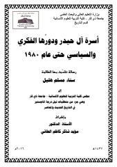 أسرة ال حیدر حتی عام 1980 -- ماجستیر.pdf