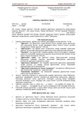 The cooperation agreement 2016.docx