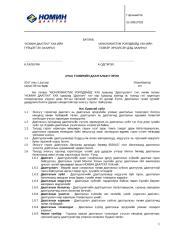 MLW Cargo insurance agreement 2017.01.06.docx