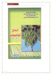(2) كتاب زراعة وانتاج الفاصولياء  زراعية 7.pdf