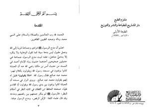 كتاب المولد النبوي الشريف.pdf