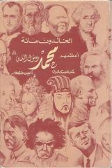 أعظم مائة شخص فى التاريخ .. مايكل هارت .. ترجمة أنيس منصور.pdf