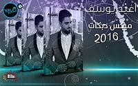 اغيد يوسف ميكس دبكات 2016.mp3