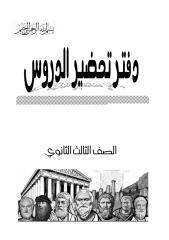فلسفة3.pdf