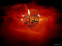 [تصویر: imam-javad-2.jpg]