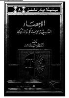 الاحصاء النفسي و الاجتماعي و التربوي.pdf