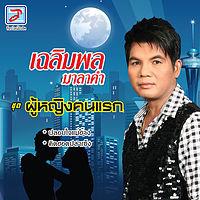 คิดฮอดปลาเข็ง - เฉลิมพล มาลาคำ-nOdlaAj7ZtU-MP3.mp3