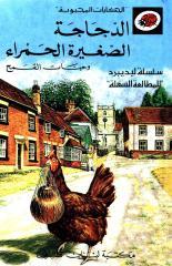 الدجاجة الصغيرة الحمراء.pdf