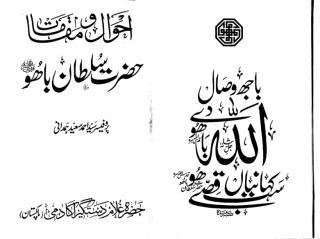 Ahwal-o-Mukamat.pdf