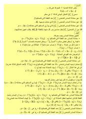 المماس.pdf