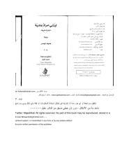 من رواية ليتني إمرأة عادية.pdf.pdf