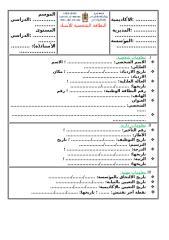 البطاقة الشخصية للأستاذ-1.docx