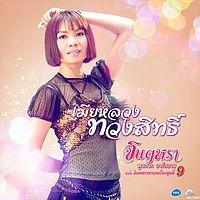 แผลใหม่ - จินตหรา พูนลาภ อาร์ สยาม.mp3