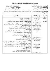 8- كتابة نص حجاجي.doc