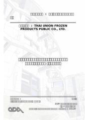 Thai union frozen for contract.doc