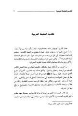 البدو اوبنهايم الجزء الأول ما بين النهرين العراق الشمالي وسوريا.pdf