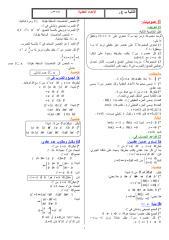 الأعداد العقدية.pdf
