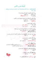 Dawn near أسئلة للحب الخالد و.pdf