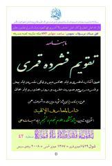 Taqwime-Feshorde-shawwaal-1429.pdf