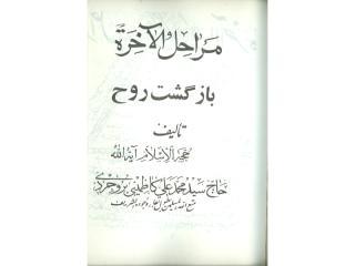 آیت الله سید محمد علی کاظمینی بروجردی-منازل الاخره.pdf